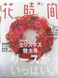 花時間「角川書店」