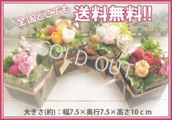 画像1: 【送料無料】プリザーブドフラワーのキューブアレンジ「ずっと枯れない魔法のお花」プレゼント/ギフト/花