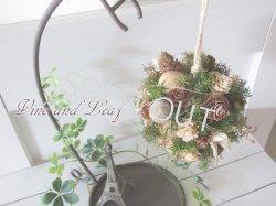 画像1: 木の実のボールオーナメント<A>〜Vine and Leaf の Christmas〜