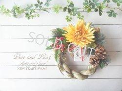 画像1: *お正月飾り*しめなわリース(黄色の菊)〜Vine and Leaf のお正月〜